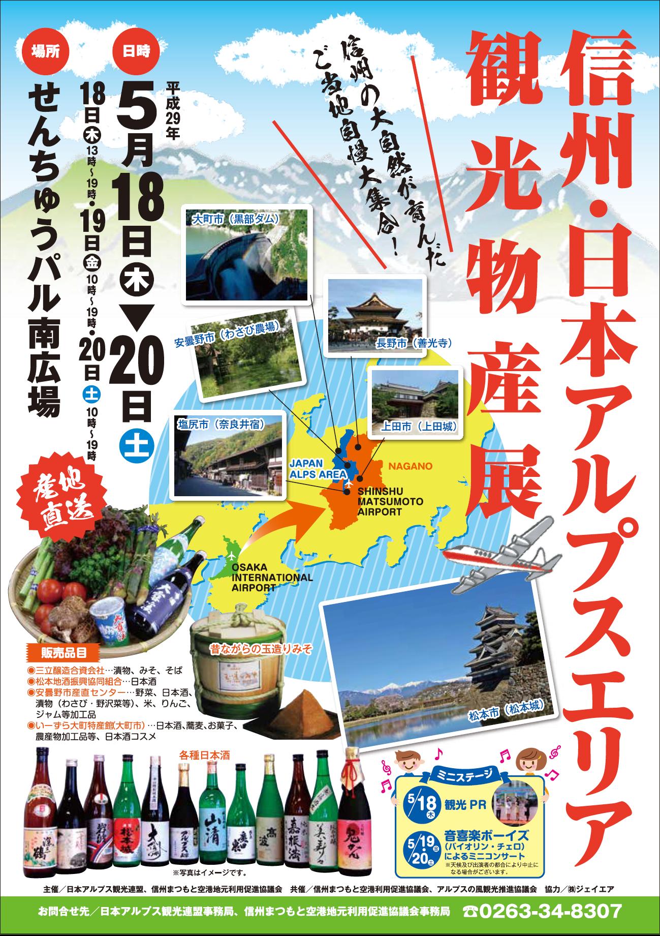 観光物産展.png